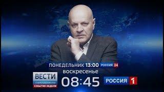 Вести Ставропольский край. События недели (26.08.2018)