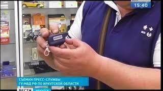 Продажу партии поддельных автосигнализаций предотвратили сотрудники полиции в Иркутске
