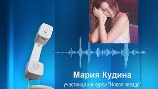 """Биробиджанка Мария Кудина представит ЕАО в 4- м сезоне """"Новой звезды"""""""