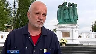На ярославской земле освятили памятник царю Николаю и его семье