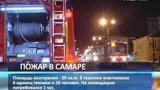 В Самаре сгорела квартира в доме на улице Галактионовской