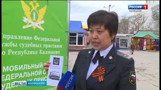 Стартовала всероссийская акция «Узнай о своих долгах»