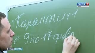 Пермские школы ушли на карантин