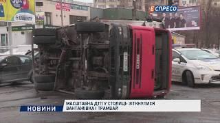 Масштабна ДТП у столиці: зіткнулися вантажівка і трамвай