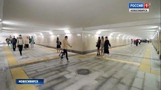 Масштабную реконструкцию подземных переходов начнут в Новосибирске