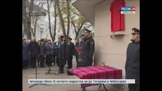 В Севастополе установили мемориальную доску в честь уроженца Чувашии, контр-адмирала Михаила Бочкарё