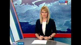Вести Адыгея - 05.03.2018