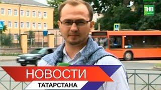 Новости Татарстана 08/08/18 ТНВ