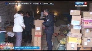 Ставропольцы собрали подарки для Донецка и Луганска