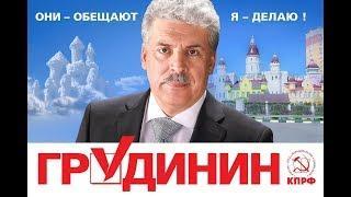 Павел Грудинин Москва 11.03.2018 - предвыборная речь Зюганова за Грудинина сегодня новости последнее