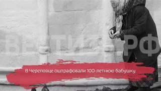 100-летнюю пенсионерку оштрафовали за нарушение тишины