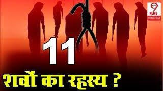 BREAKING NEWS: Delhi के Burari इलाके में मचा कोहराम, पुलिस हैरान | Gruesome Incident Triggers Panic