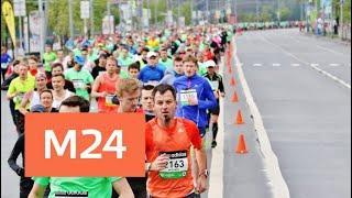 Сегодня в столице пройдет Московский полумарафон - Москва 24