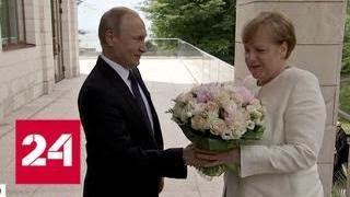 Встреча с Путиным стала для Меркель глотком свежего воздуха - Россия 24