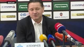 Дмитрий Аленичев не будет руководить футбольным «Енисеем» в матче с «Анжи»