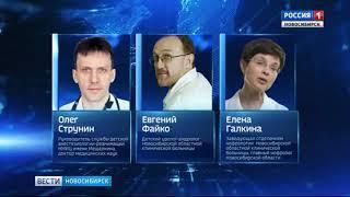 Жителям Новосибирской области предложили выразить благодарность своим врачам