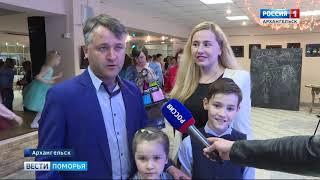 В Архангельске чествовали многодетных и приёмных родителей Поморья
