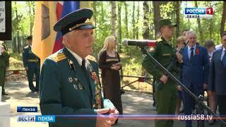 Под Пензой обновили памятник в честь воинских частей, направлявшихся на фронт