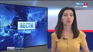ВЕСТИ-ИРЫСТОН // 01.08.2018