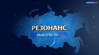 Программа «Резонанс»: в студии «Волгоград-ТРВ» эксперты обсуждают результаты выборов