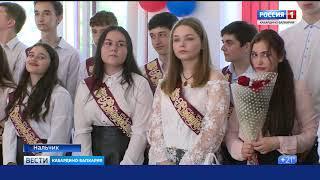 Вести  Кабардино Балкария 24 05 18 17 40