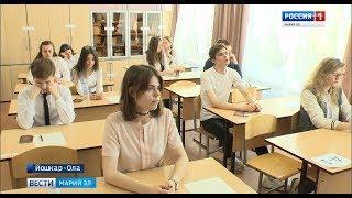 Йошкаролинские школьники сдали пробный ЕГЭ - Вести Марий Эл