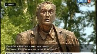 Памятник Евгению Евтушенко открыли 18 июля в Зиме
