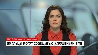 НОВОСТИ от 28.03.2018 с Ольгой Поповой