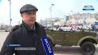 Во Владивостоке любители ретроавтомобилей открыли сезон