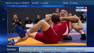 Пермь готовится к Чемпионату мира по греко-римской борьбе среди ветеранов