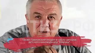 "Умер режиссер ""Ералаша"" Александр Павловский"