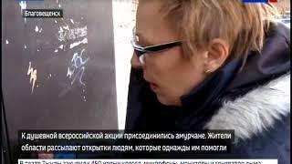 """Амурчане присоединились к всероссийской акции """"Благодарю"""""""