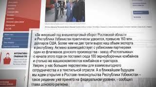 В Ростове откроют генконсульство Узбекистана
