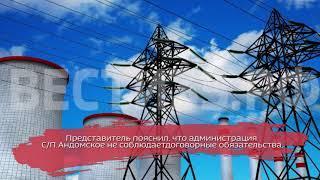 Администрация Вытегорского района задолжала поставщику энергоресурсов более 240 тыс. рублей