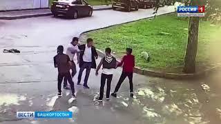 На видео попала массовая драка с последующим ограблением в Уфе