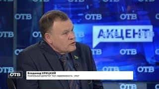 """""""Акцент с Евгением Ениным"""": Владимир Крицкий"""