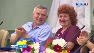"""В Брянске награждали """"За любовь и верность"""""""