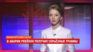 Ноябрьск. Происшествия от 26.04.2018 с Яной Джус
