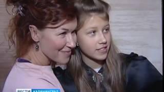В Калининграде начался второй этап конкурса «Синяя птица»