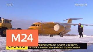 На борту упавшего самолета могли находиться 71 человек - Москва 24