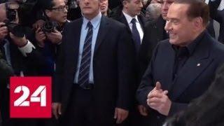 Империя Берлускони: как скандальный политик воплотил в жизнь сказку о Золушке - Россия 24