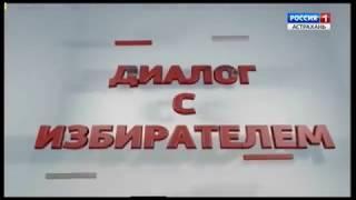"""""""Диалог с избирателем"""""""