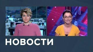 Новости от 30.08.2018 с Еленой Светиковой и Лизой Каймин