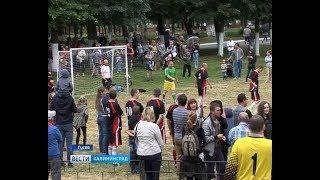 В Гусеве провели футбольный матч с командой администрации