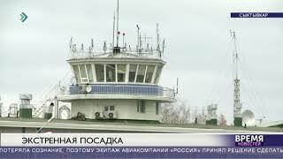 Жительница Красноярска экстренно посадила самолет