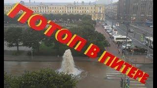 Потоп в центре Питера   Видео потопа в С.Петербурге