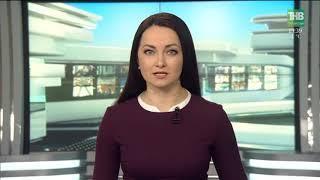 Новости в субботу 24/03/18 ТНВ