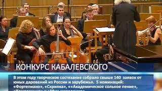 Более 140 юных музыкантов примут участие в международном конкурсе имени Кабалевского в Самаре