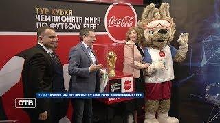 Кубок ЧМ по футболу FIFA 2018