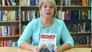 У книжной полки Владимир Познер
